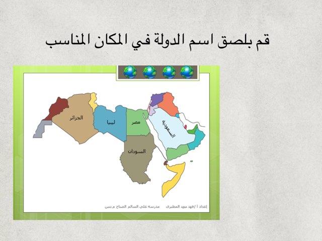 خريطة الدول العربيه  by Alialsalem school