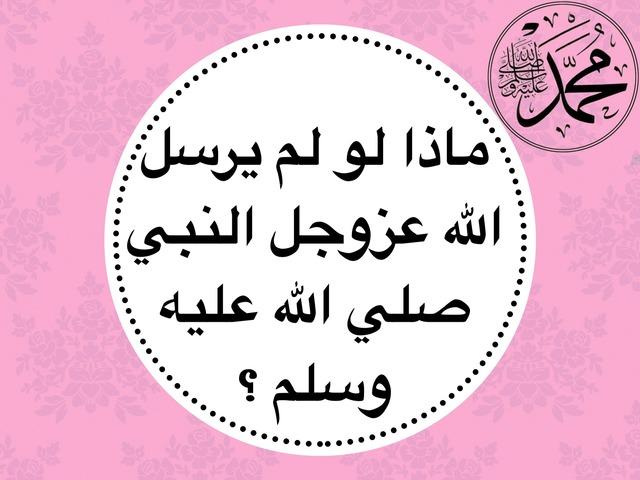 ولادة النبي صلي الله عليه وسلم  by shahad naji