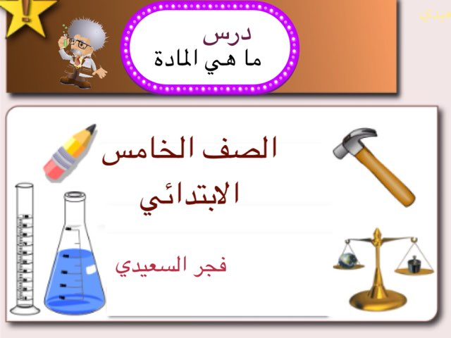 درس ماهي الماده  by Fajer Alsaeedi