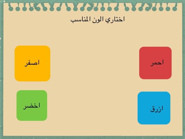 الألوان by TinyTap creator