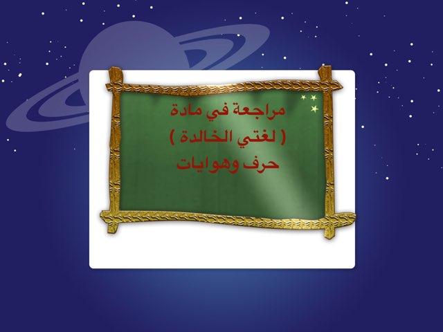 مراجعة الوحدة السادسة  by Noor Abd