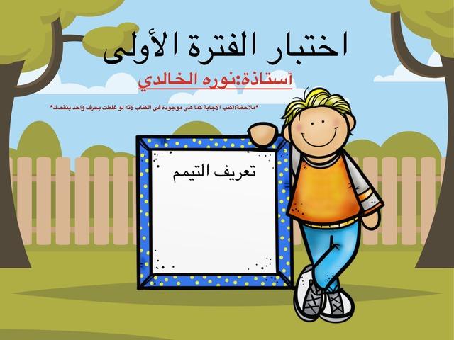 التيمم ١ by Norah بني خالد
