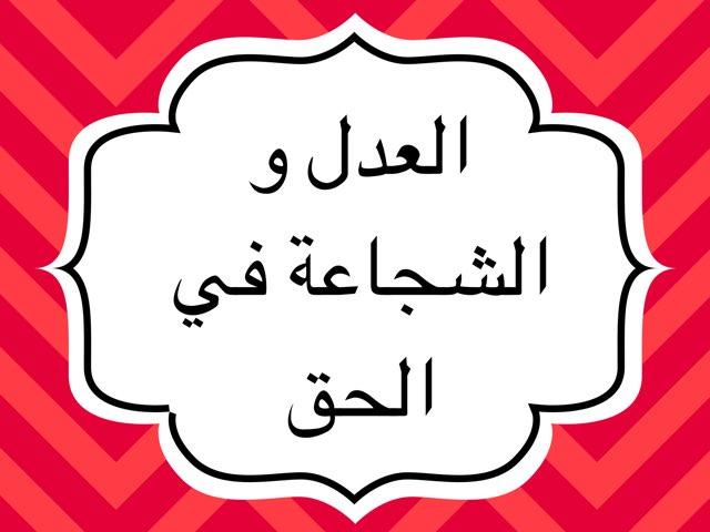 العدل و الشجاعه في الحق by Dosha Dosh