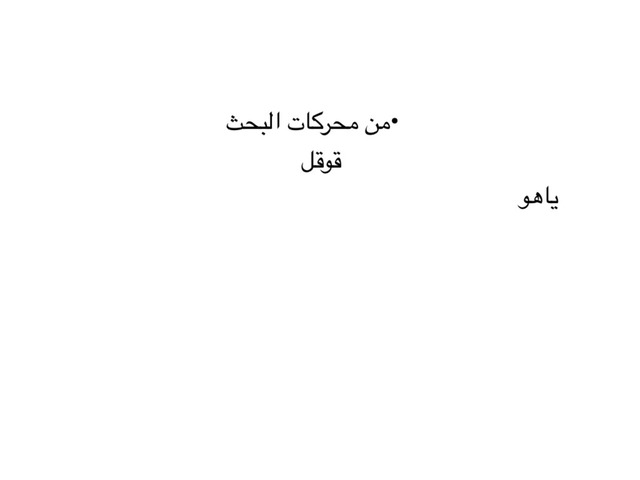 قريب by Zhoor Alyoussef