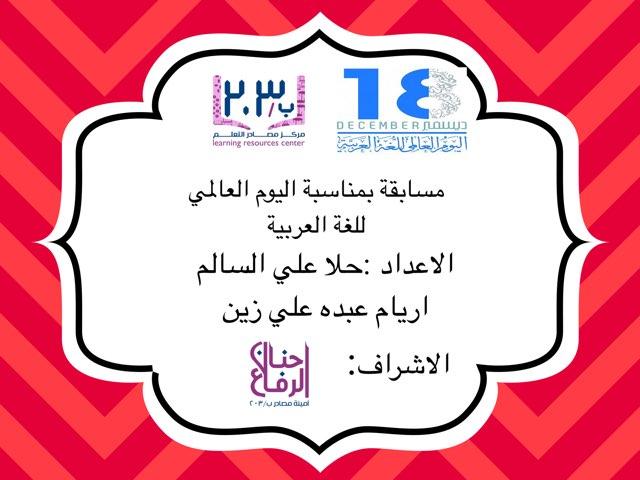 مسابقة اللغة العربية by حنان الرفاع