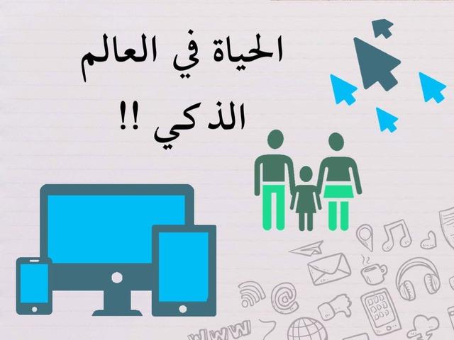 الحياة في العالم الذكي by toqa shaker al-saeed