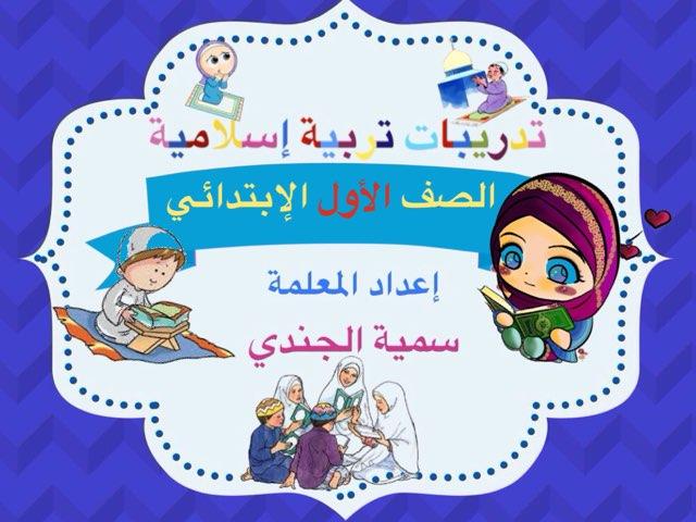 الصف الأول الإبتدائي by Sumaya Al-jundi
