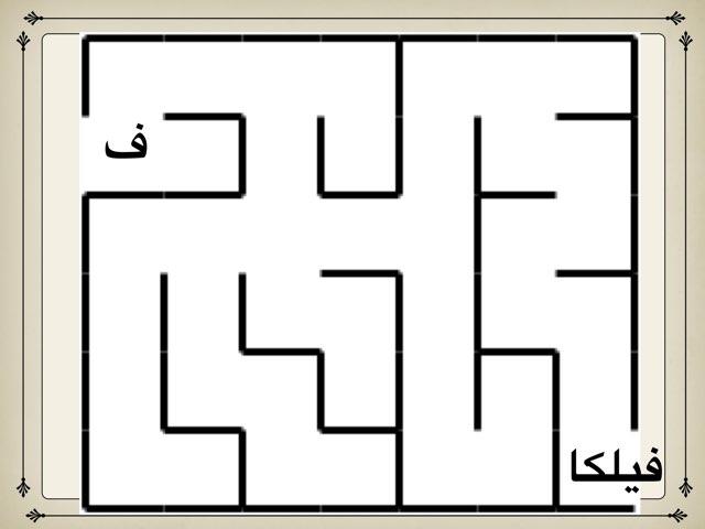لعبة 953 by Mona Aladwani