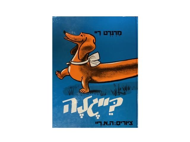 בייגלה ספרון by פזית אלנקוה הורודי