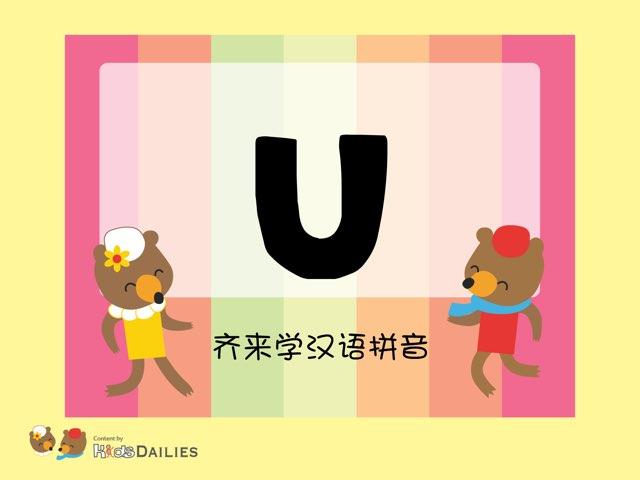 """齐来学汉语拼音""""u"""" by Kids Dailies"""