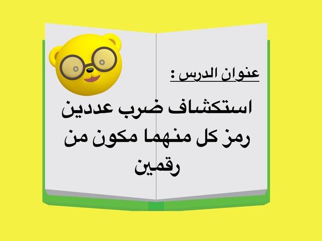 الصف الرابع الابتدائي  by Haya All