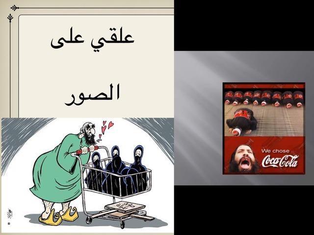 الاستهزاء بالدين by عائشة الشهري