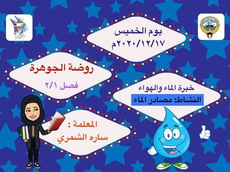 مصادر الماء by sara Al-salman