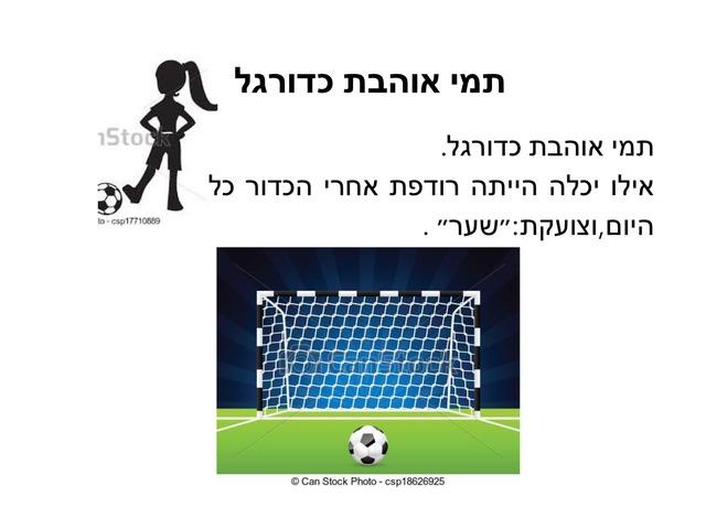 תמי אוהבת כדורגל אילת כהן by מכללה תלפיות
