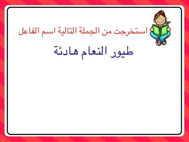 اسم الفاعل by جوجو
