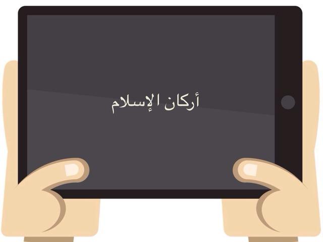 أركان الإسلام by Latifahy