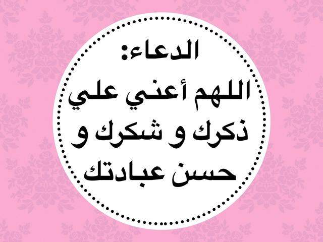 أؤدي صلاتي صحيحة اقتداء بالنبي صلي الله عليه وسلم (تطبيقي)١ by shahad naji