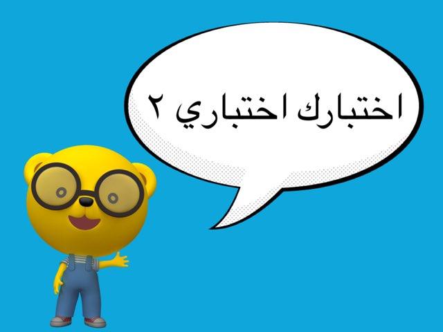 اختبارك اختباري : الجزء الثاني by Salah Alansari