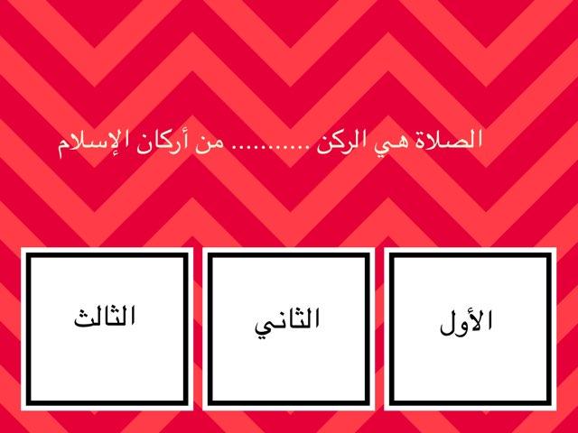 درس الصلاة by سارة الزهراني