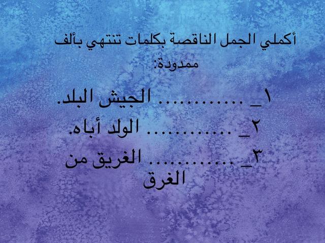 الألف الممدودة by عبير العازمي