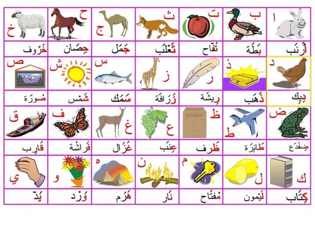 بزل الكلمات by Wafa Kadah