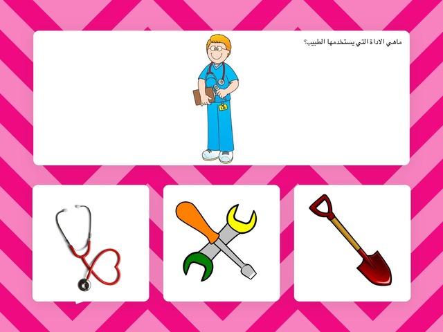 المهن  وأدواتها by Mariom Q