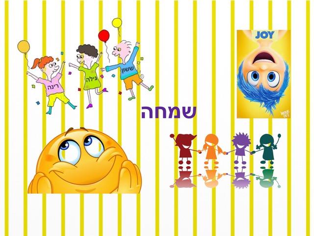 שמחה by Yifat Simcha