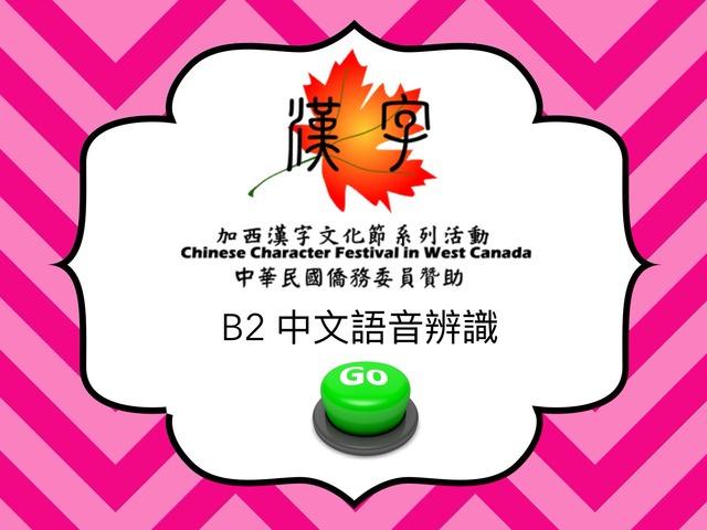 B2中文語音辨識輸入 by Union Mandarin 克