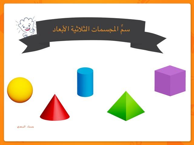 المجسمات by حسناء السعدي