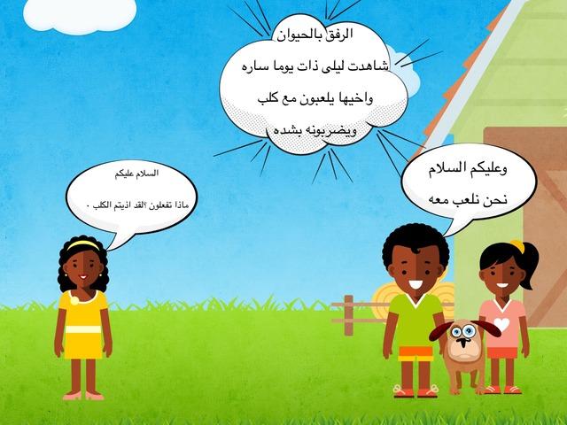 رفق by شريفه العتيبي