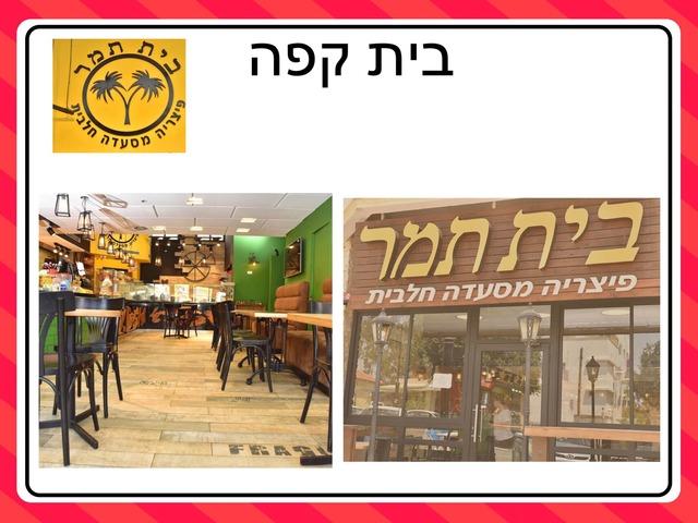 בית קפה   by בית ספר מוריה