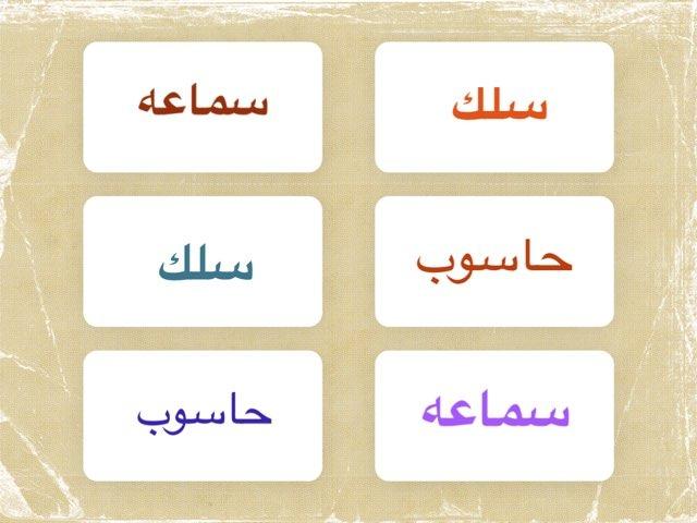 لعبة 26 by عايشه العازمي
