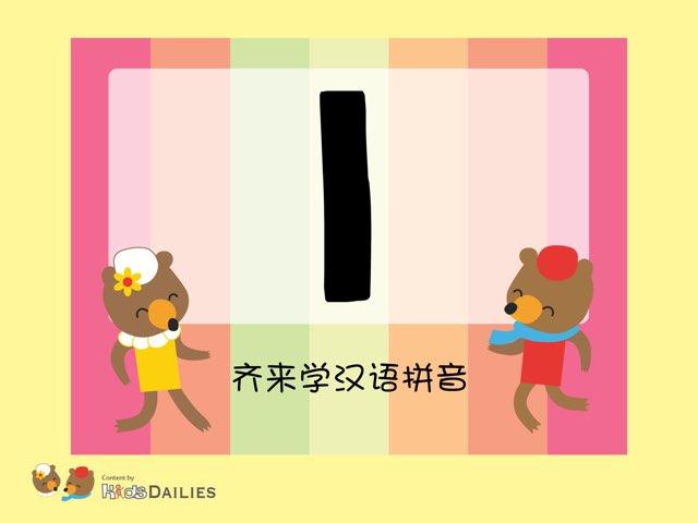 齐来学汉语拼音''l'' by Kids Dailies