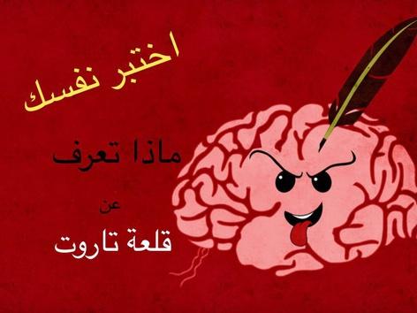 اختبر معلوماتك عن قلعة تاروت  by سكينة آل مبارك