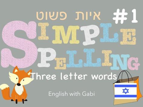 איות פשוט  #1: Three Letter Words by English with Gabi אנגלית עם גבי