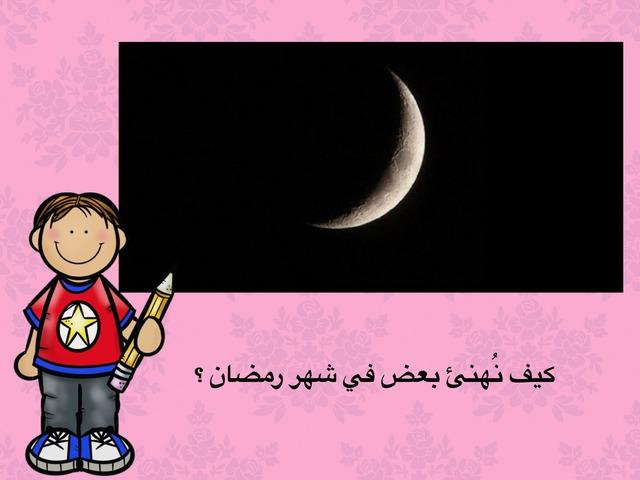 ليالي رمضان  by Manar Mohammad