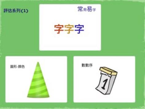 評估測試系列1 by lokjun caritas