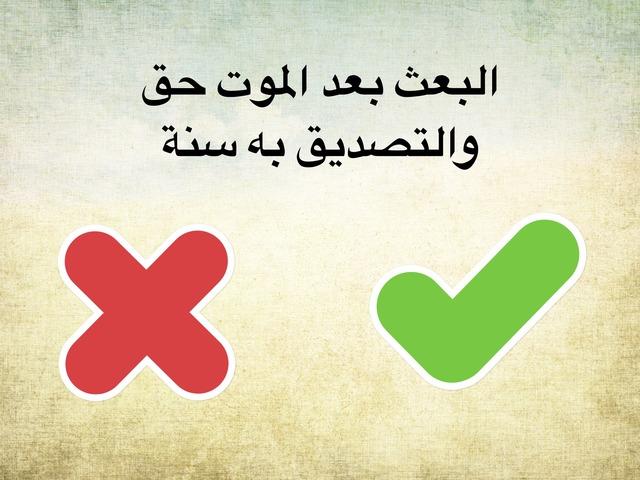 اؤمن بالبعث بعد الموت وأهوال الحشر  by Dalal Al-rashidi