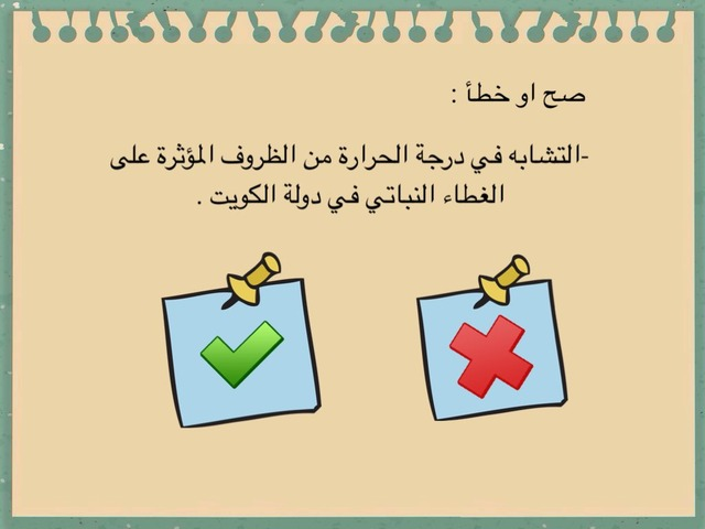 صح او خطا by Anfal alzuabi
