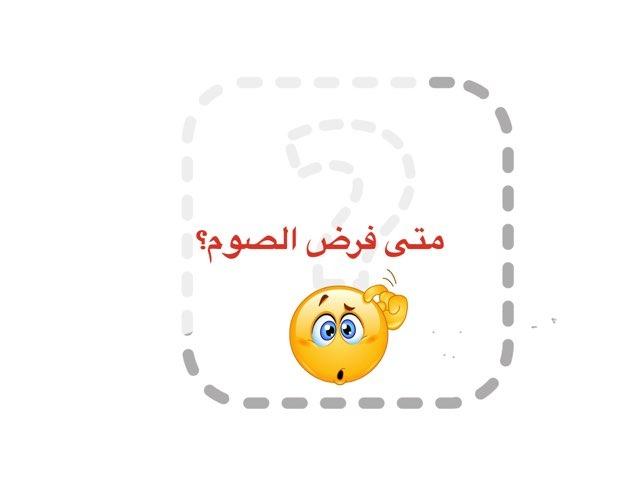 لعبة 111 by Rooa Fahd
