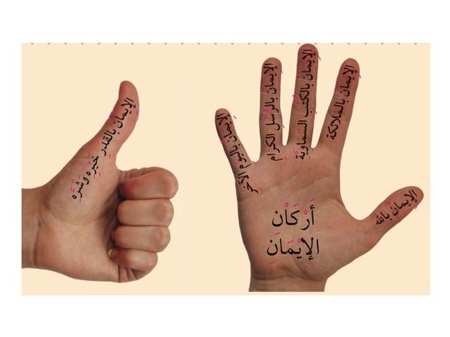 أركان الايمان by Sara Alazmi