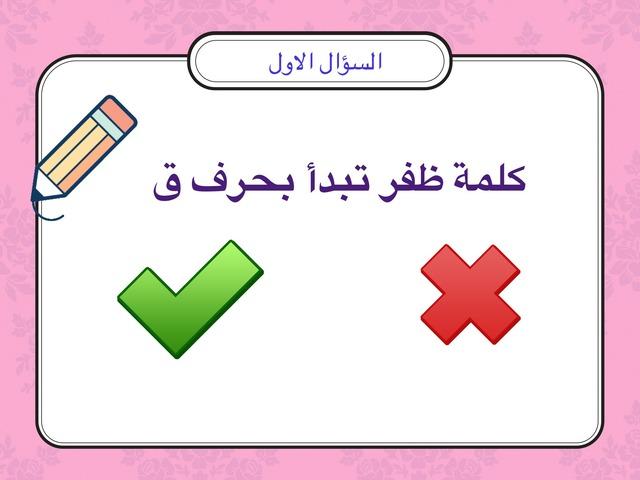 لعبة حرف ظ by Eman Nasser