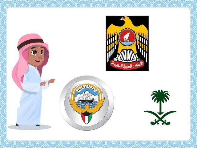 حصيلة لغوية بلدي الكويت  المستوى الأول  by Dalal Abdul