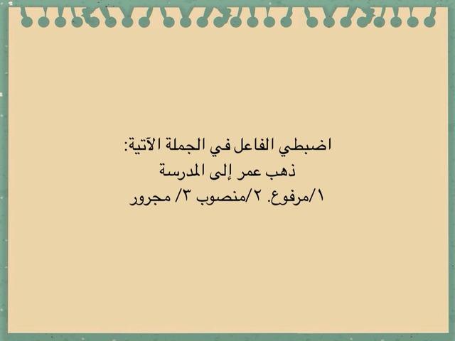 اللغة العربية by حنان الحازمي