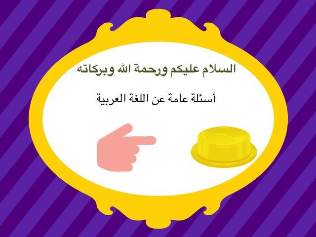 أسئلة عن اللغة العربية  by فوزية الحربي