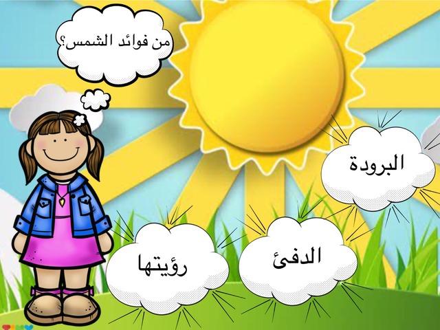 فوائد الشمس by R S