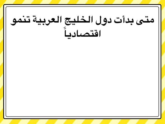 الصناعة سادس  by ساره فهد