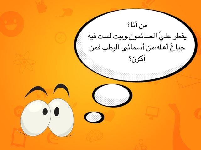 درس التمر ثالث by حنان الغامدي