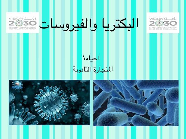 البكتريا والفيروسات by احمد كريري