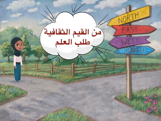 من القيم الثقافية by Mohammed Altobi